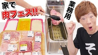 業務用マシン使って家で肉フェス開催します!!