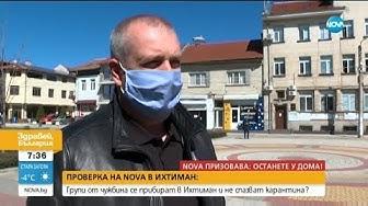 Проверка на NOVA в Ихтиман: Групи от чужбина се прибират в Ихтиман и не спазват карантината?