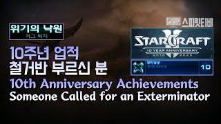 [스타크래프트2] 10주년 업적 - 노바 비밀 작전 4. 철거반 부르신 분 - Starcraft 2 :: 1…