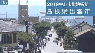 2019中心市街地探訪153・・島根県出雲市
