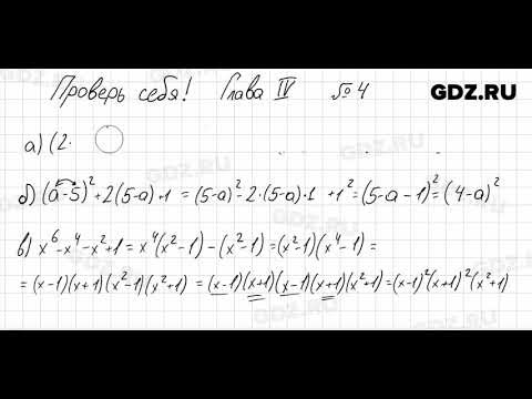Проверь себя, глава 4 - Алгебра 7 класс Колягин
