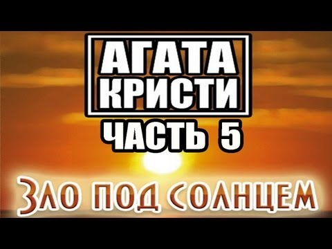 Прохождение Agatha Christie: Evil Under the Sun | Агата Кристи: Зло под Солнцем (7-11)