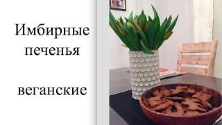 Имбирные печенья /веганские/ рецепт