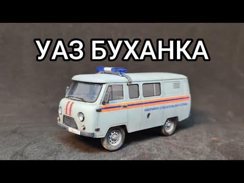 УАЗ-3909 Буханка. Финал окраски масштабной модели. Звезда 1/43