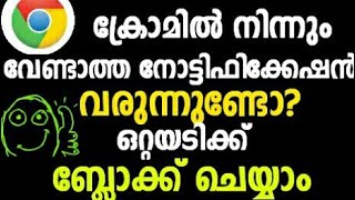 How to block website notification in google chrome android 2020 | Malayalam