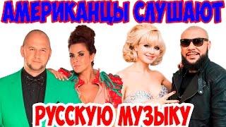 Американцы Слушают Русскую Музыку #2 (часть 2) Потап и Настя, Mc Doni, Натали, Бьянка.