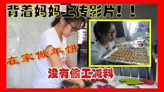 【新年饼】Rainie招牌黄梨餅  入口即化! 不專業教學! 吃了新年一起發!