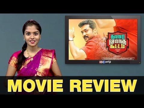 Thana Serntha Kootam Review | Suriya | Keerthy Suresh - IBC Tamil