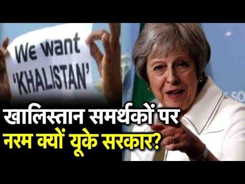 खालिस्तान समर्थकों पर नरम क्यों UK सरकार?  Punjab Tak