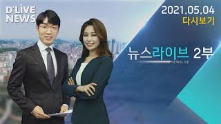 [DLIVE 서울경기케이블TV 뉴스라이브 2부]_202…