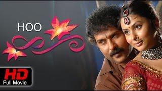 Hoo – ಹೂ (2010) | Feat.Ravichandran, Meera Jasmine | Romantic Kannada Movie