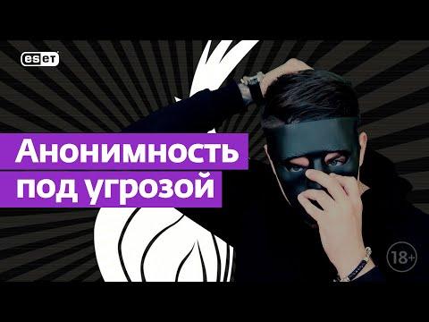 Хакеры следят за анонимами через фальшивый Tor 💣