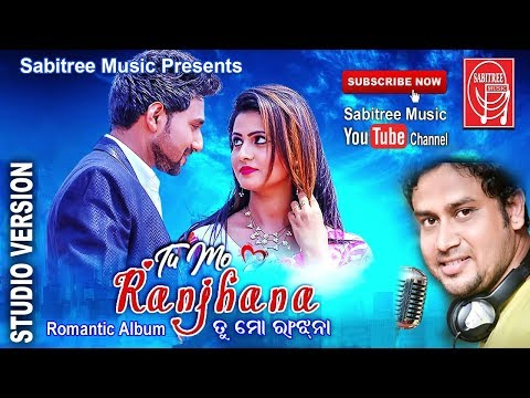 Tu Mo Ranjhana || Odia Romantic || Maadhav Dash || Rakesh & Jagenyasen || Sabitree Music