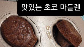 [홈베이킹]초코마들렌 만들기