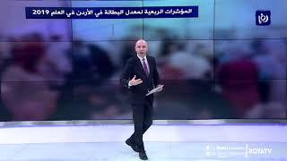 تعرف على معدلات البطالة في الأردن خلال العام الحالي - (1-12-2019)
