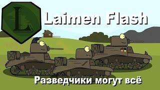 World of Fun Tanks: Разведчики могут всё.