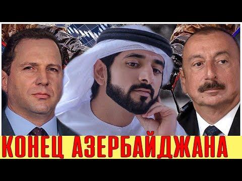 В Азербайджане скоро закончится нефть. Каковы будут ваши действия потом?