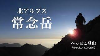 へっぽこ登山 北アルプス常念岳(長野県) 日本百名山 一ノ沢コース(常念小屋泊)