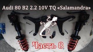 Audi 80 2.2 10V TQ Бөлігі 8 - Артқы аспа Quattro B2. Қайта-қалпына келтіру + Шолу конструкциялары.