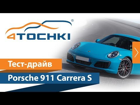 Тест-драйв Porsche 911 Carrera S на 4 точки