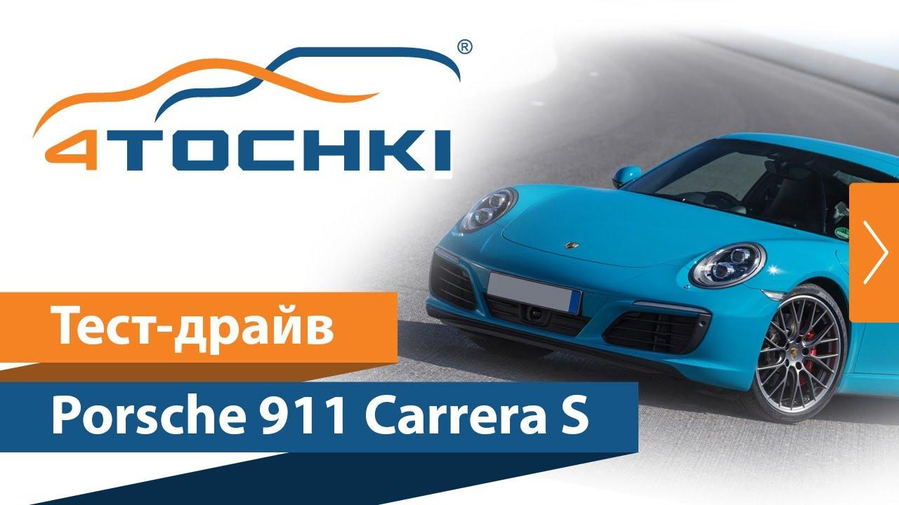 Тест-драйв Porsche 911 Carrera S на 4 точки. Шины и диски 4точки - Wheels & Tyres