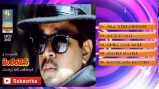 Telugu Hit Songs   Gentleman Telugu Movie Songs   Jukebox