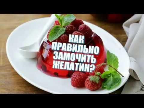 Как замочить желатин в воде для торта