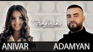 ANIVAR \u0026 ADAMYAN - Руку Держи (Премьера клипа 2020)