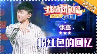张杰《粉红色的回忆》《当你》《菠萝菠萝蜜》《一场游戏一场梦》- 想唱KTV《我想和你唱3》 Come Sing With Me S3 EP6【歌手官方音乐频道】