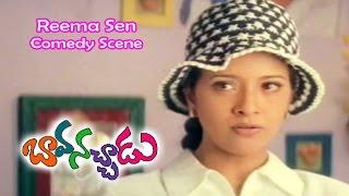 Bava Nachadu Telugu Movie | Reema Sen Comedy Scene | Nagarjuna Akkineni | Simran | ETV Cinema