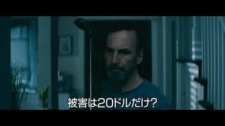 『Mr.ノーバディ』予告