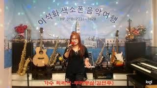가수 최리아 / 두리둥실(김연주)