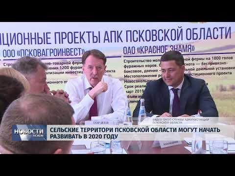 Новости Псков 11.06.2019 / Сельские территории Псковской области могут начать развивать в 2020 году