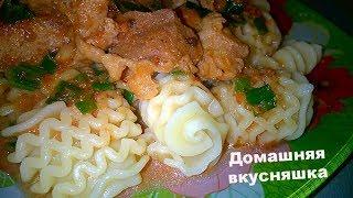 Ужин на всю Семью или Макароны с Мясом в сливово-томатном Соусе.