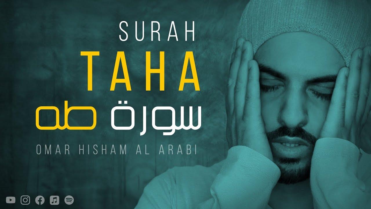 Download Surah Taha سورة طه (Relaxing, Soothing, Healing Recitation)