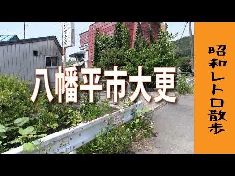 昭和レトロ散歩!岩手県八幡平市大更
