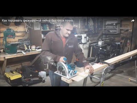 Как торцевать ручной циркулярной пилой быстро и точно
