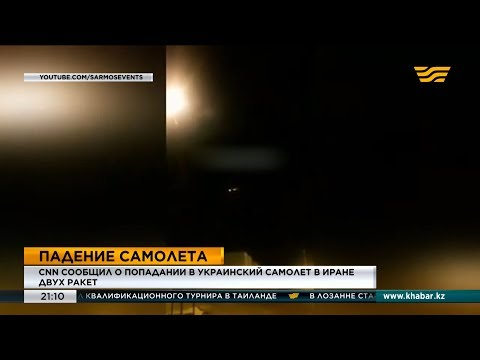 CNN сообщил о попадании в украинский самолет в Иране двух ракет