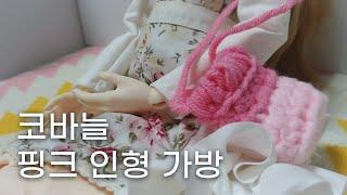 doll] 코바늘로 핑크 투톤 인형 가방 뜨기