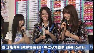 NMB48 内木志 渋谷凪咲 第10回AKB48総選挙2018直後インタビュー 山本彩 柏木由紀