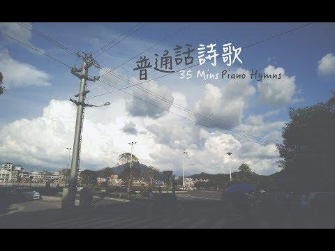 普通話詩歌 35Mins Mandarin Hymns Piano Music
