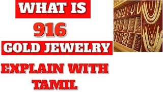 What is 916 Gold Jewelry