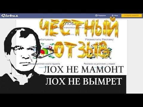 Globus-inter.com ОТЗЫВЫ О САЙТЕ 2019/ПАССИВНЫЙ ДОХОД?!