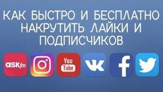 Как накрутить подписчиков на youtube, Instagram, Вконтакте(Ссылка на сайт: http://bit.ly/SUPERNAKRUTKA В данном видео я расскажу вам как быстро и легко накрутить подписчиков на..., 2016-11-27T17:07:27.000Z)
