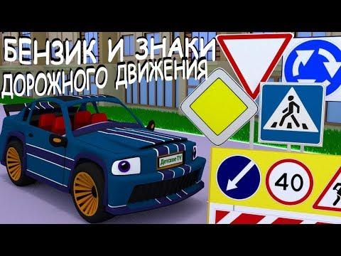 Про знаки дорожного движения мультфильм