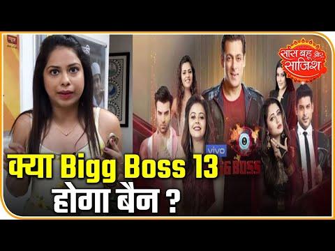 Salman Khan's Bigg Boss 13 To Get Banned? | Saas Bahu Aur Saazish