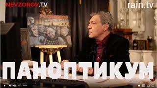 Невзоров и Уткин в Паноптикуме на  тв Дождь. 7.02.2019