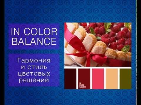 Подбор сочетания цветов онлайн бесплатно
