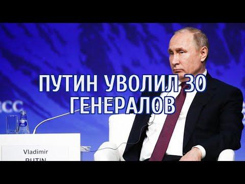 Путин уволил 30 генералов и полковников