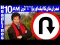 Imran Khan Ka Party Ki Tickets Per Bara U Turn - Headlines 10 AM - 9 June 2018 - Dunya News